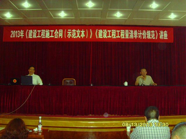 我所律师赵绍舜为本次培训讲解2013版施工合同